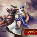 صلاح الدين الايوبي لعبة فرسان المجد / Forsan almajed
