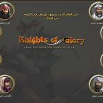 لعبة قتال فرسان المجد / Al3ab Forsan almajed