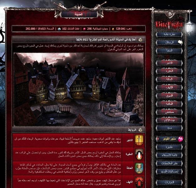العاب المستذئبين اون لاين Al3ab Bitefight العاب جديدة و