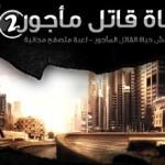 العاب لعبة حياة قاتل مأجور اون لاين/ al3ab Hitman Games