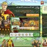العاب مشهورة games لعبة ترافيان sa اون لاين / Al3ab Travian Arabic