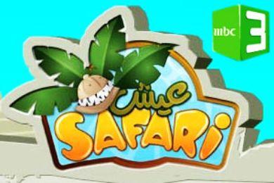 العاب جزر عيش سفاري اون لاين/ Al3ab Al3ab Safari islands