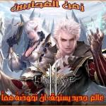 لعبة زمن المحاربين اونلاين/ Al3ab Lineage2