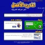 العاب المدرب الافضل 2.0 اون لاين / Al3ab Online Soccer Manager