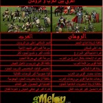 العاب صراع الجبابرة اون لاين / Al3ab imperia online