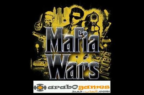 العاب فيس بوك العاب حرب العصابات/ Al3ab Facebook Mafia wars