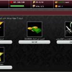 كيف احصل على نقاط الخبرة في حرب العصابات/ Al3ab Facebook Mafia wars