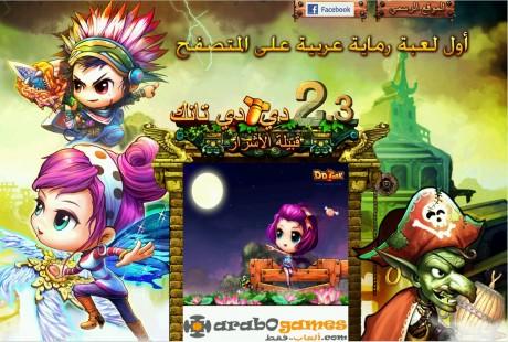 العاب 2012 دي دي تانك / Al3ab DDTank online