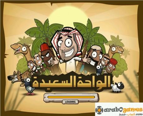 العاب فيس بوك لعبة الواحة السعيدة/ Al3ab Facebook happyoasis  alw7a als3yda