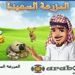 لعبة المزرعة السعيدة / al3ab al mazr3a sa3ida