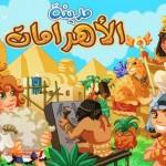 لعبة مدينة الأهرامات بالعربي على فيس بوك