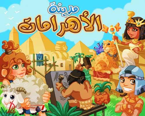 شفرات لعبة مدينة الأهرامات - همس أصحاب Pyramede4