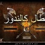 العاب جديدة لعبة ابطال كالندور/ A3ab battle grounds arabic
