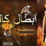 لعبة جديدة ابطال كالندور/ A3ab battle grounds arabic