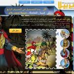 لعبة عربيلا العاب متصفح استراتيجية / Al3ab jeux 3arabella