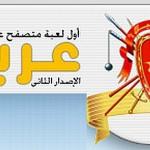 العب لعبة عربيلا العاب متصفح استراتيجية / Al3ab jeux 3arabella