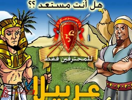 لعبة عربيلا العاب متصفح استراتيجية / Al3ab online free 3arabella