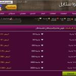 شراء النقاط في لعبة بنات حوا ستايل / Al3ab Girls Hawwa Style