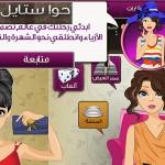مكياج الصبايا في لعبة بنات حوا ستايل / Al3ab Girls Hawwa Style