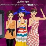 العب لعبة العاب بنات حوا ستايل / Al3ab Girls Hawwa Style