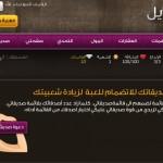 المهمات لعبة بنات حوا ستايل / Al3ab Girls Hawwa Style