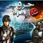 التسجيل العاب جديدة حروب الغزاة / al3ab online 7oroob