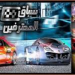 لعبة سباق المحترفين اون لاين العاب بلدي/ Al3ab Car Race proracer
