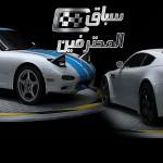 العاب jeux لعبة سباق المحترفين اون لاين/ Al3ab Car Race Proracer