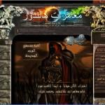 العب الان في لعبة. مغامرات كالندور / al3ab quests of Gallendor