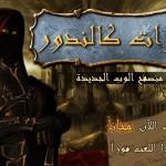 لعبة. مغامرات كالندور / al3ab quests of Gallendor