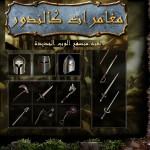 الاسلحة في لعبة. مغامرات كالندور / al3ab quests of Gallendor