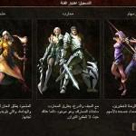 الاجناس في لعبة العاب حرب الامجاد / Al3ab Glory Wars