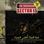 العب العاب جديدة لعبة الخيال العلمي قطاع خمسة عشر / Al3ab online Sector 15