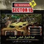 العاب جديدة لعبة الخيال العلمي لعبة قطاع خمسة عشر / Al3ab online Sector 15