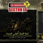 التسجيل في العاب جديدة لعبة الخيال العلمي قطاع خمسة عشر / Al3ab online Sector 15