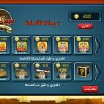 المدن و العواصم في لعبة درع العرب / Al3ab Facebook Arabian Shield