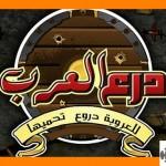 العاب فيس بوك العب لعبة درع العرب / Al3ab Facebook Arabian Shield