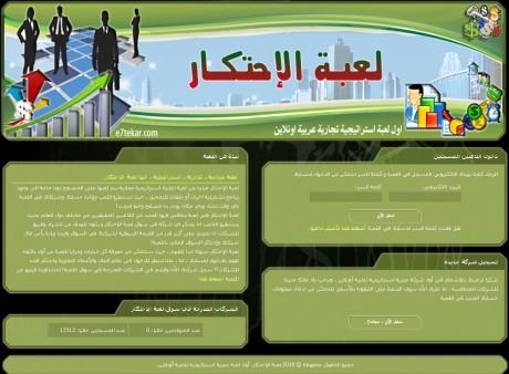 لعبة الإحتكار/ Al3ab e7tekar