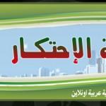 arabogames_e7tikar2