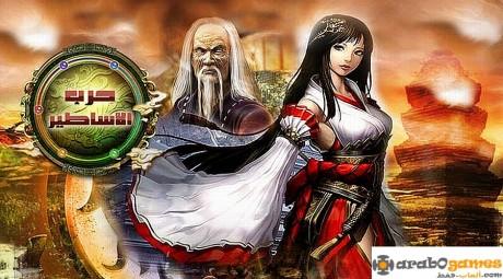 العب لعبة حرب الأساطير/ Al3ab jeux Legends War