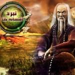 العاب خيال لعبة حرب الأساطير/ Al3ab jeux War of Legends