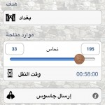 القلاع العربية بغداد في لعبة أسياد وفرسان / al3ab online lords and knights
