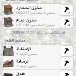 المخزون من الاسلحة و المعدات في لعبة أسياد وفرسان / al3ab online lords and knights