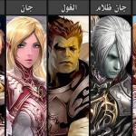 الاجناس في لعبة. سيرفر المحاربون / Al3ab Jeux m7 online