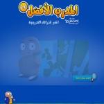 العاب كورة قدم افضل مدرب / Al3ab Modareb afdal maktoob arabic 2012
