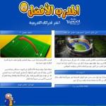 كن افضل مدرب مكتوب/ Al3ab Modareb afdal maktoob 2012
