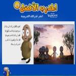 العاب كورة مجانا قدم افضل مدرب مكتوب/ Al3ab Modareb afdal maktoob arabic 2012