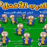 العاب كورة قدم افضل مدرب مكتوب/ Al3ab Modareb afdal maktoob arabic 2012