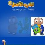 كن افضل مدرب و المدرب الافضل مكتوب/ Al3ab Jeux Modareb afdal maktoob 2012
