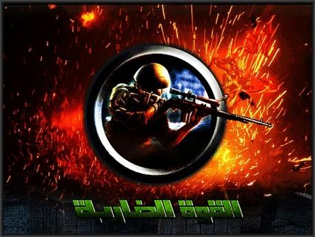 العب لعبة فيس بوك لعبة القوة الضاربة / Al3ab Facebook online operation arabia
